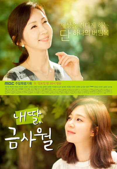 My Daughter, Geum Sa-Weol Free TV Series Poster Image