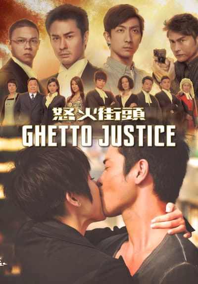 Ghetto Justice S01:E19 - Season 1, Episode 19 Free TV Episode Poster Image