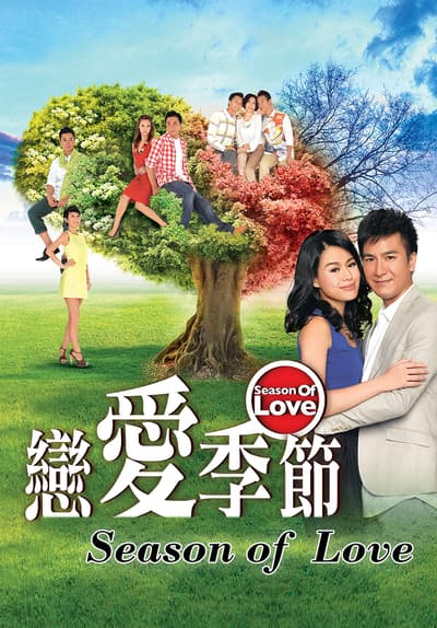 Season of Love S01:E14 - Season of Love Free TV Episode Poster Image