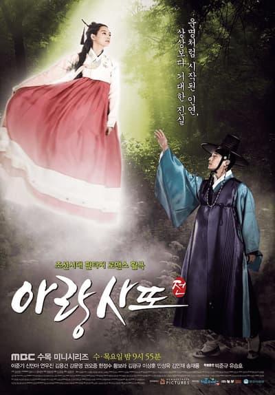 Arang and the Magistrate S01:E03 - Season 1, Episode 3 Free TV Episode Poster Image