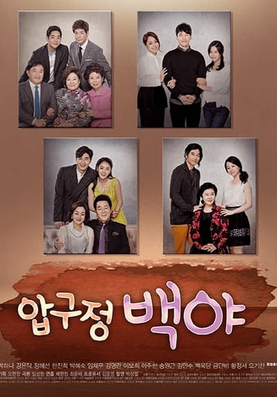 Apgujeong Midnight Sun S01:E19 - Season 1, Episode 19 Free TV Episode Poster Image