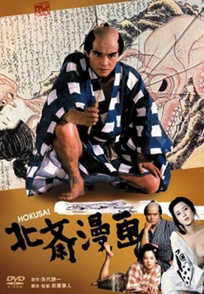 Watch Edo Porn 1981 Full Movie Free Streaming Online  Tubi-3084